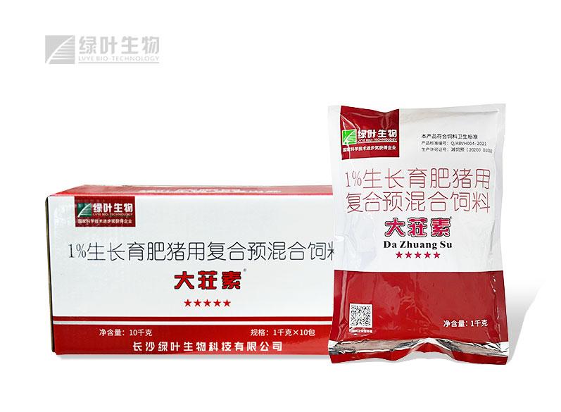大荘素(大壮素)-育肥猪促生长