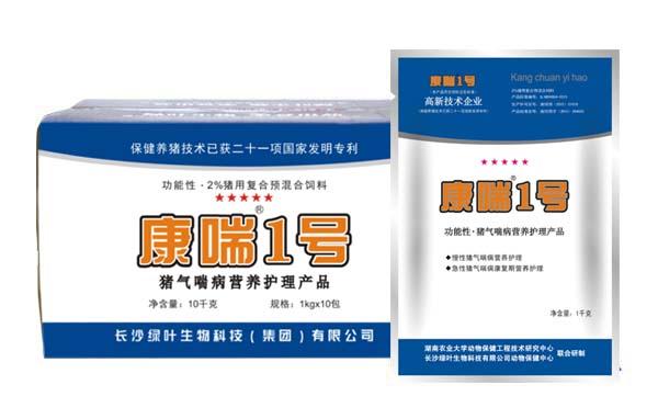 康喘1号--猪气喘病防治