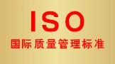 ISO国际质量管理标准